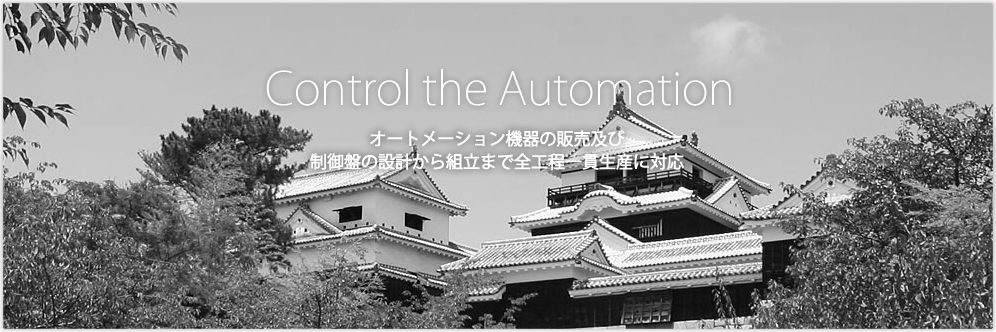 Control the Automation オートメーション機器の設計から生産まで全工程一貫生産に対応